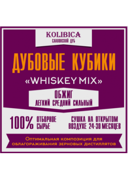 Дубовые кубики «Whiskey Mix»  для зерновых дистиллятов, 40 гр